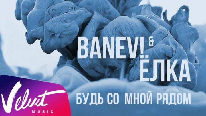 Ёлка & BANEV! - Будь со мной рядом