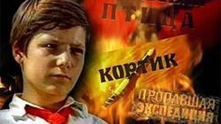 «Кортик» (1 - 3 серии) (1973)