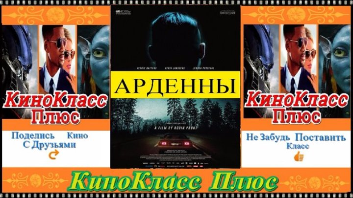 Арденны(HD-720)(2015)-драма,криминал...