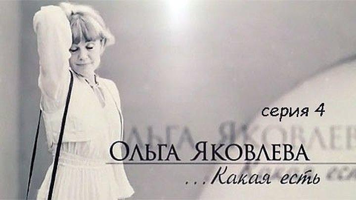 Ольга Яковлева... Какая есть, серия 4 - DOK-FILM.NET