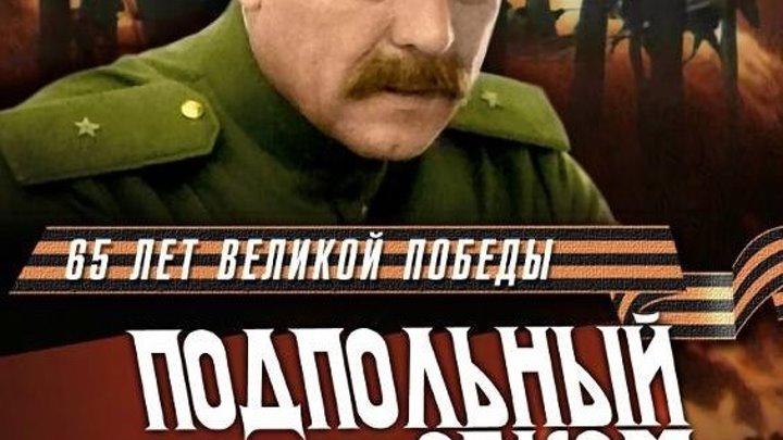 Подпольный обком действует (1978) Страна: СССР