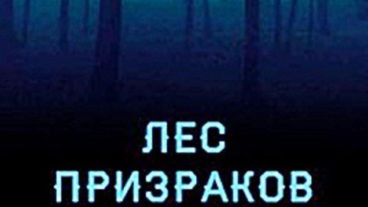Страшные истории. Лес призраков (18+)