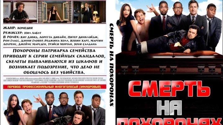 Смерть на похоронах (2010)Комедия.