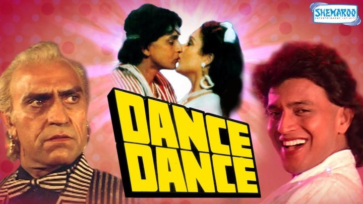 Танцуй, танцуй / Dance Dance (1987)@