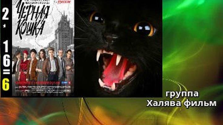 ULTRA HD..Черная кошка. Серия 6 (2016) Исторический, Криминал.Россия.