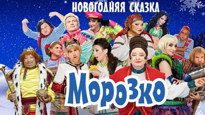 Морозко (2010)