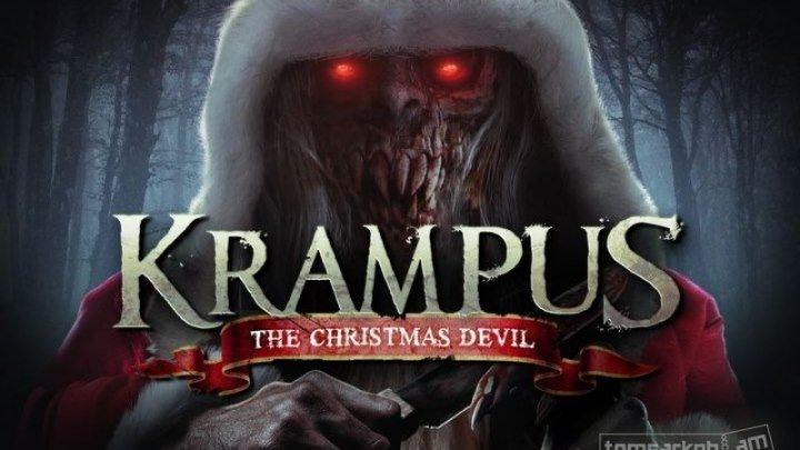 Крампус: Рождественский дьявол (Krampus: The Christmas Devil 2013)