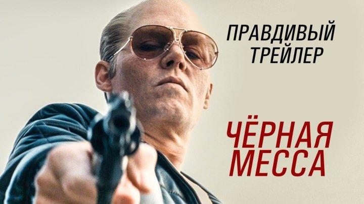Трейлер 2 Черная месса (2015) https://ok.ru/kinokayflu