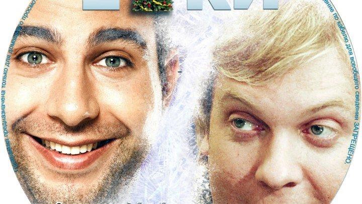Елки 1 2010 Россия комедия