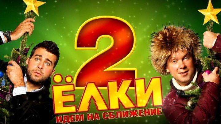 Ёлки 2 2011 Россия мелодрама, комедия, семейный