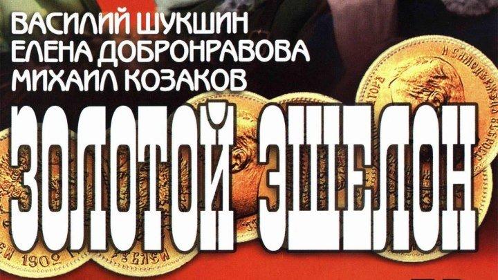 """Х.ф. """"Золотой эшелон""""."""