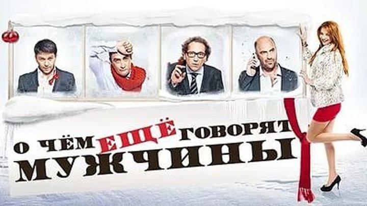 О чем еще говорят мужчины 2011 Россия мелодрама, комедия