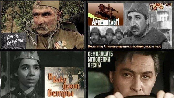 Военные трейлеры и худ.фильм В Баку дуют ветры (ВОВ - Битва за Кавказ)