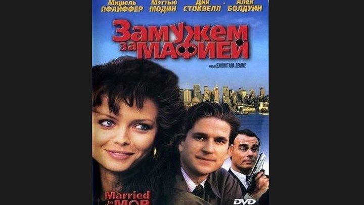 """""""Замужем за мафией"""" _ (1988) Комедия,мелодрама,криминал."""