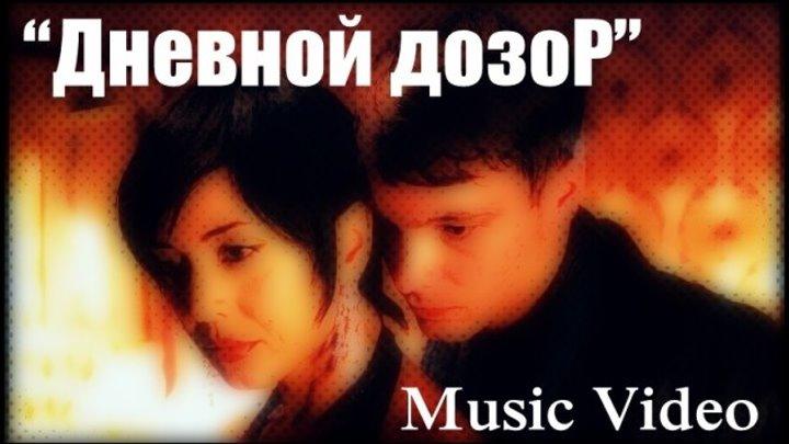 Дневной дозор - Город 312 - Останусь (Жанна Фриске и Алексей Чадов)