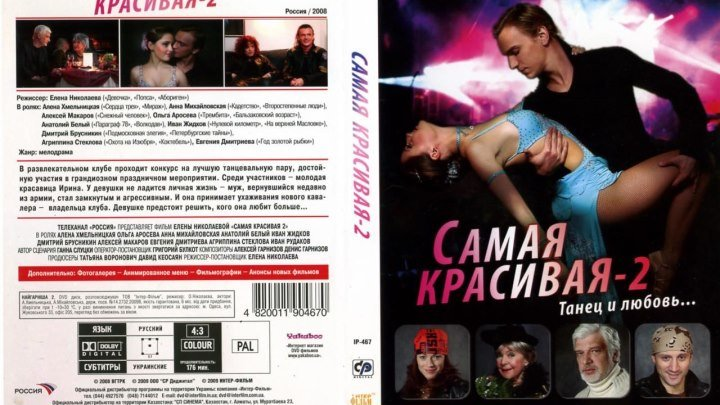 """Сериал """" Самая красивая - 2 """" 4-серия (2008) 12+ Россия. Мелодрама"""