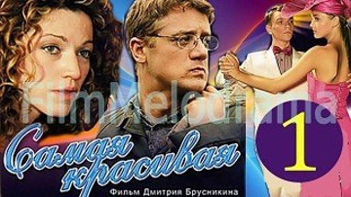 """Сериал """" Самая красивая """" 2-серия (2005) 12+ Россия. Мелодрама"""