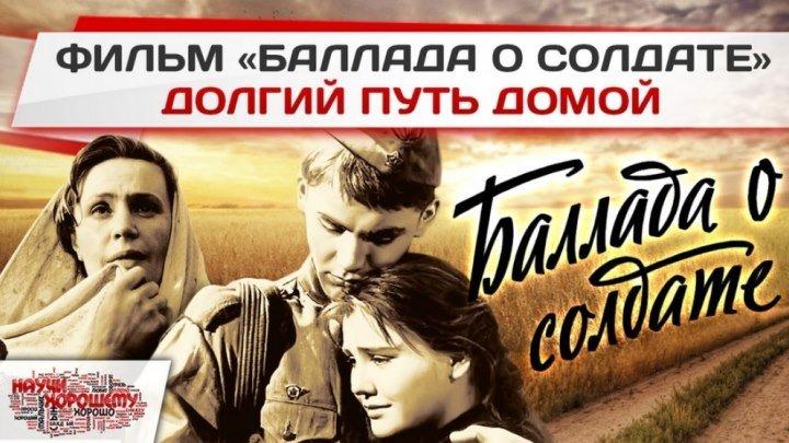 Баллада о солдате 1959. Военный. Драма...