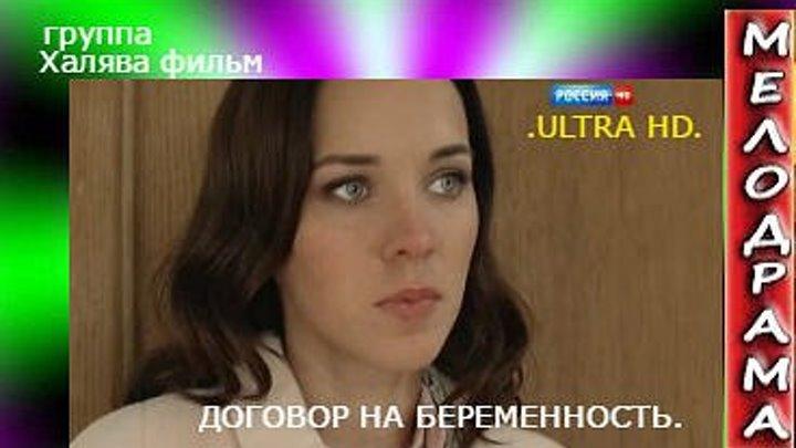ДОГОВОР НА БЕРЕМЕННОСТЬ (2016). .Россия,ULTRA HD