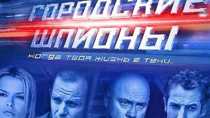 Городские шпионы (2013) [детектив] SATRip..Россия