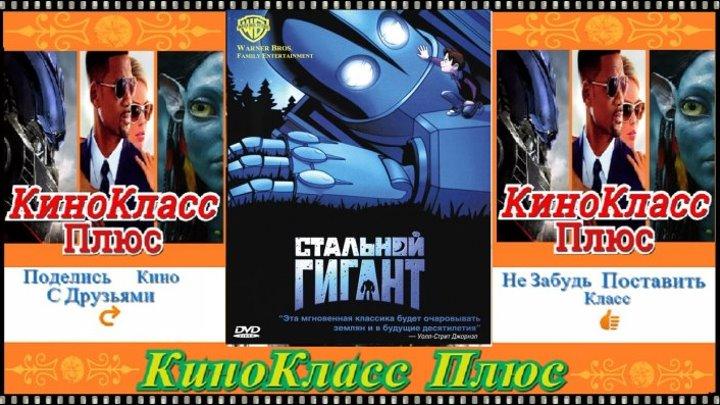 Стальной гигант(HD-720)(1999)-мультфильм,фантастика,семейный...