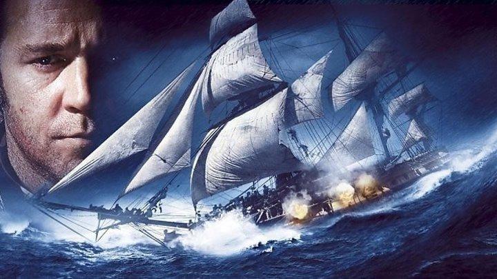 Хозяин морей: На краю Земли (2003 HD) Боевик, Военный, Приключения, Драма