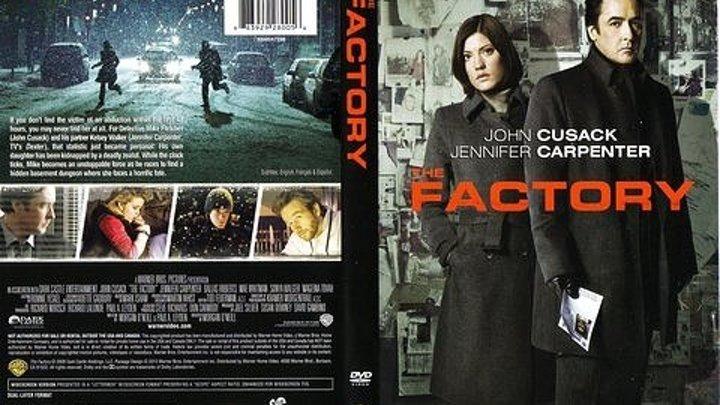 Фабрика(2012)