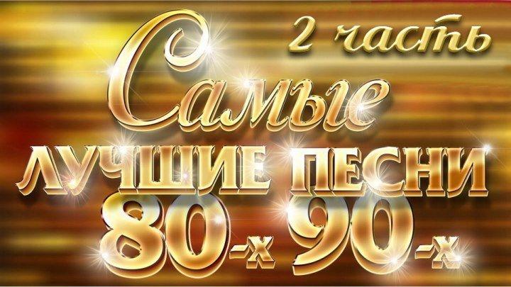 ★♥♫♥♫★Русская дискотека 80-90-х - «Назад в СССР» - (КЛИПЫ) Часть 2★♥♫♥♫★