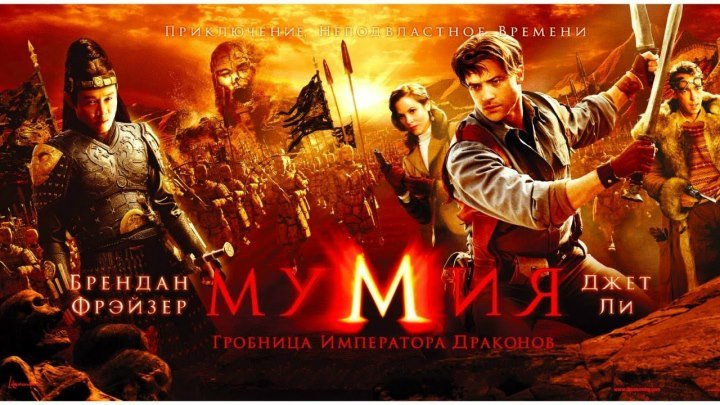 Мумия: Гробница императора драконов (фэнтези 2008г)