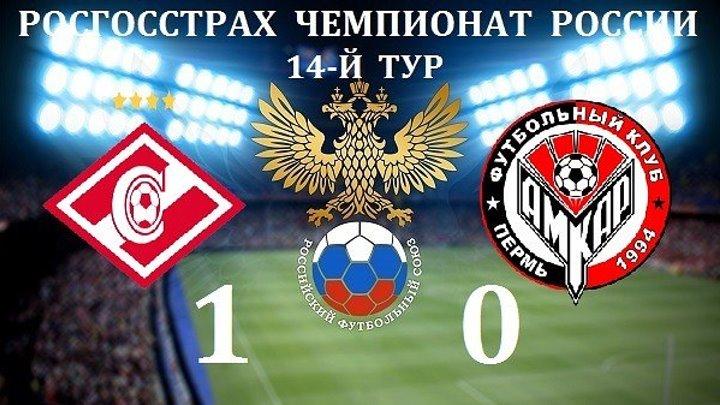 Обзор матча- Футбол. РФПЛ. 14-й тур. Спартак - Амкар 1-0
