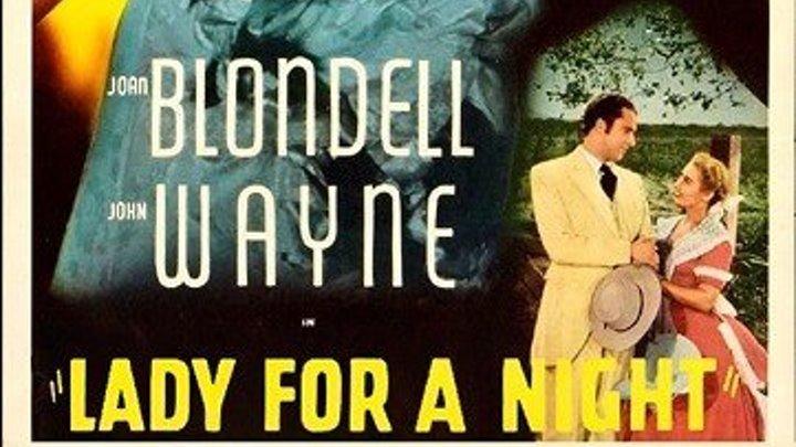 Леди на ночь / Lady for a Night (США 1942 HD) Приключения, драма, мелодрама