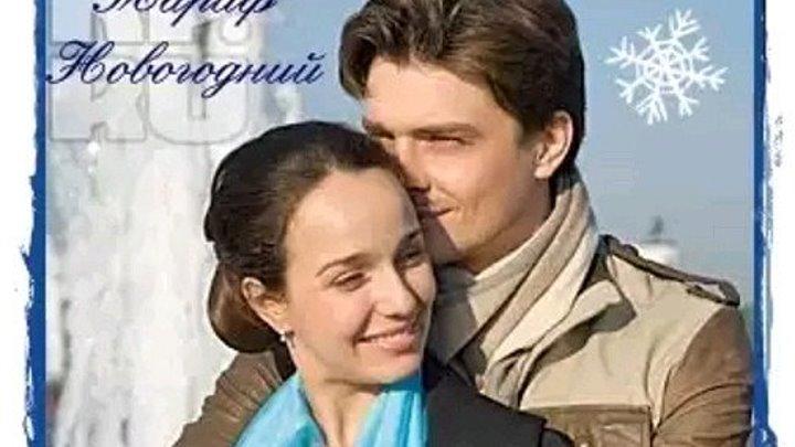 Тариф Новогодний 2008 фэнтези, комедия