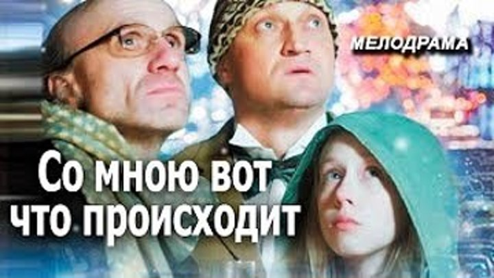 Со мною вот что происходит 2012 Мелодрама, комедия, новогодние фильмы