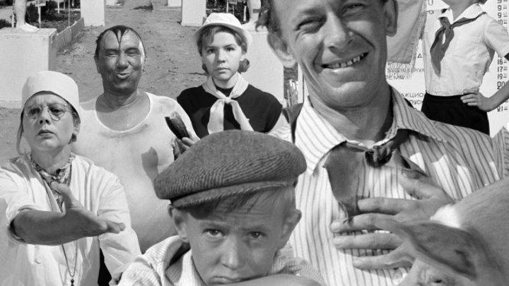 Добро пожаловать, или Посторонним вход воспрещен (1964) комедия, семейный (720p) (Виктор Косых, Арина Алейникова, Лидия Смирнова, Алексей Смирнов, Евгений Евстигнеев)