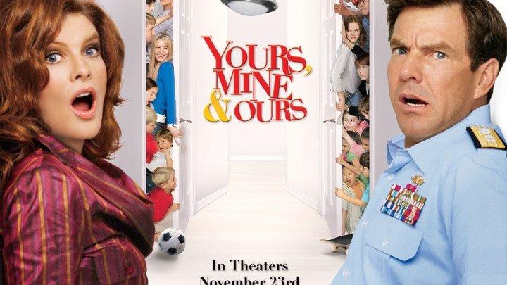 """""""Твои, мои и наши"""" _ (2005) Комедия,мелодрама,семейный. (HD 720p.)"""