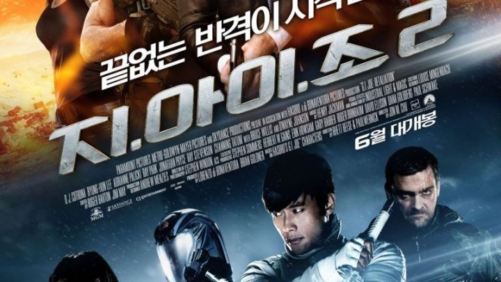G.I. Joe׃ Бросок кобры 2 - Официальный трейлер