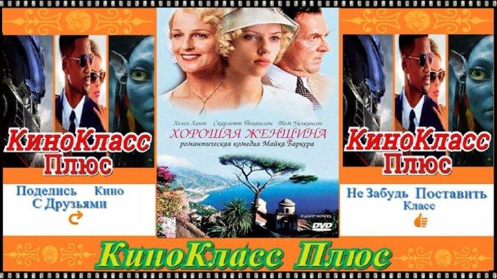 Хорошая женщина(HD-720)(2004)-драма,мелодрама,комедия...