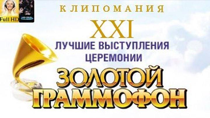 Золотой Граммофон 2016 FuLL HD