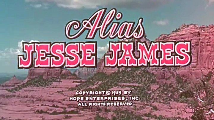 """"""" Псевдоним Джесси Джеймс """" ( вестерн - комедия ) 1959)"""