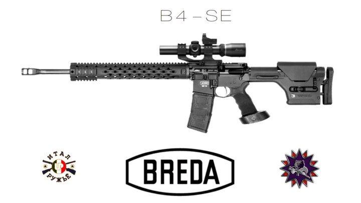 Новая итальянская винтовка Breda B4-SE в России