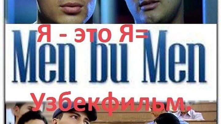 =Я - это Я= Узбекфильм.