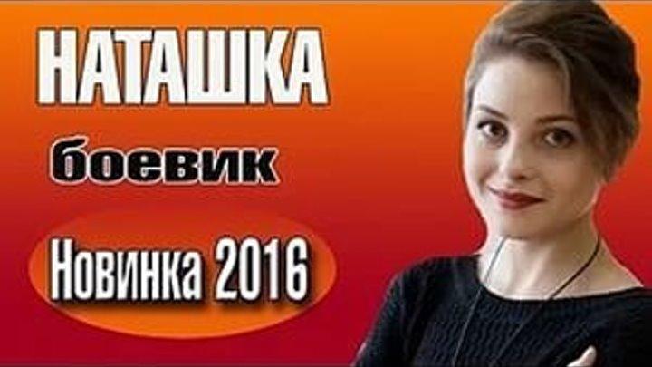 """БОЕВИК НОВИНКА 2016 - """"Наташка"""" Русские боевики 2016, Русские фильмы 2016 новинки"""