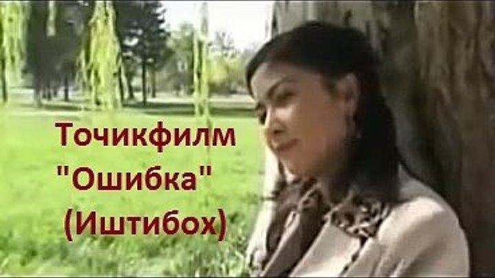 Точикфилм Ошибка (Иштибох) (на русском языке)