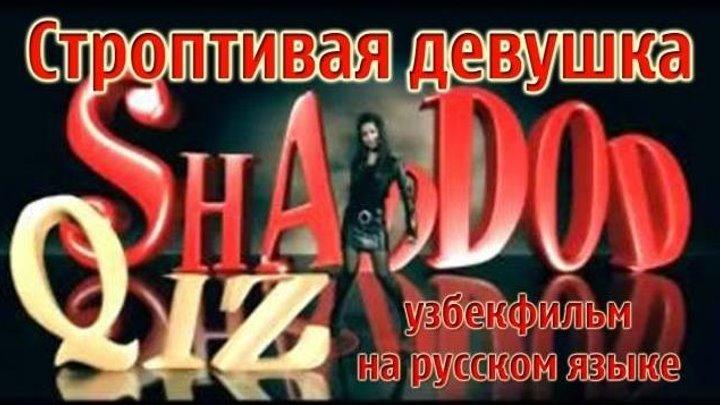 Строптивая девушка-Шаддод киз (узбекфильм на русском языке)