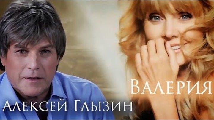 ➷ ❤ ➹Алексей Глызин и Валерия - Он и она (Премьера 2016)➷ ❤ ➹