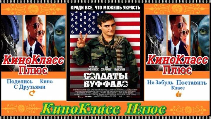 Солдаты Буффало(HD-720)(2001)-комедия,триллер,криминал,военный...