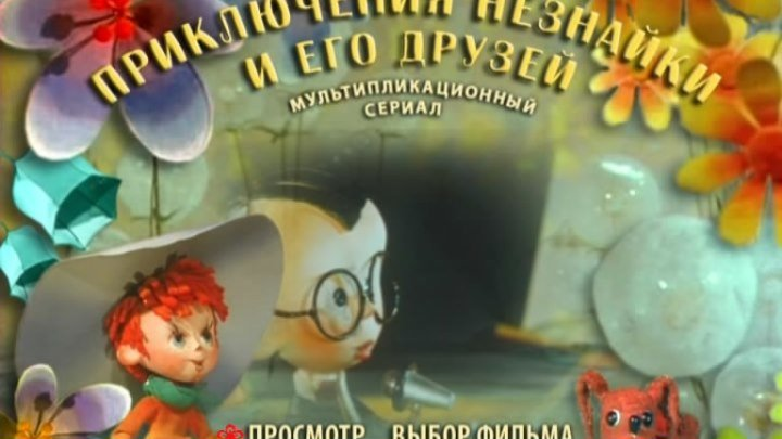 Приключения Незнайки и его друзей. (1971-1973)
