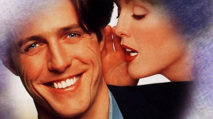 Девять месяцев (комедия Криса Коламбуса с Хью Грантом, Джулианной Мур и Робином Уильямсом) | США, 1995