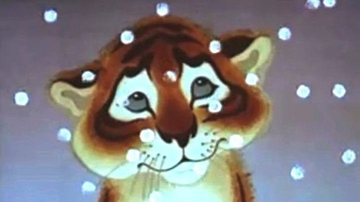 Тигренок на подсолнухе (1981)