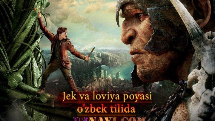 Jek va loviya poyasi (o'zbek tilida)HD 2014